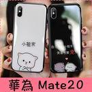【萌萌噠】華為 Mate20 pro Mate10 Mate9 網紅同款可愛少女心小祖宗情侶款 全包軟邊 玻璃背板 手機殼