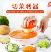 家用多功能土豆絲切絲器蘿卜刨絲擦絲切片插菜板廚房用品切菜神器  完美情人精品館