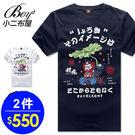 短T 日式無印休閒風鍾馗印花上衣【NW6...