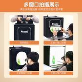 led天銳40cm攝影棚攝影燈套裝攝影器材柔光箱背景紙攝影道具 生活樂事館