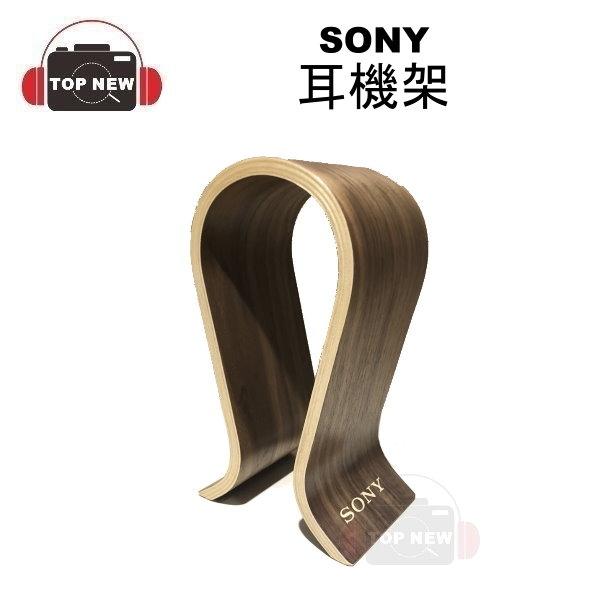 SONY 索尼 耳機架 耳罩式耳機