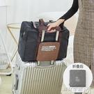 摺疊旅行袋可套拉桿箱旅行包旅游包女輕便大...