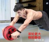 腹肌輪男士健身器材家用推腹健輪練腹肌滾輪鍛煉收腹捲腹女健腹輪『潮流世家』
