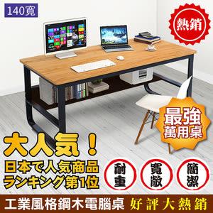 IHouse-DIY 可尼亞 加粗鐵角耐用收納書桌 140cm楓櫻木色