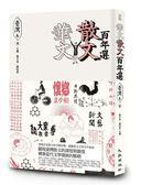 (二手書)華文散文百年選.臺灣卷1