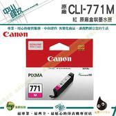 CANON CLI-771 M 紅 原廠盒裝 MG5770/MG6870/MG7770 IAMC72