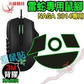 [ PC PARTY ]  火線競技 雷蛇 Razer NAGA 2014滑鼠貼 鼠腳 鼠貼
