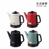 TOFFY【K-KT2】快煮壺 LADONNA 電熱水壺 自動斷電 防空燒 0.8L