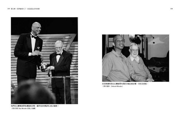 籃球讓我成為更好的人:NBA球星賈霸回憶傳奇教練伍登五十年亦師亦友的人生和教育啟示