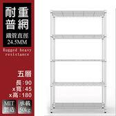 層架 置物架 收納架 【J0016】IRON耐重型90x45x180 五層架 MIT台灣製ac 收納專科