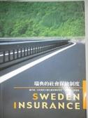 【書寶二手書T5/大學社科_LGB】瑞典的社會保險制度_日本東京大學社會保障研究