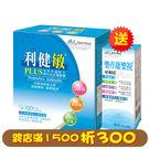【送樂亦康樂視*1】景岳 利健敏益生菌膠囊150顆/盒 LP33 益生菌