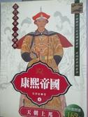 【書寶二手書T6/一般小說_LGL】康熙帝國 4-天朝上邦_高夢齡