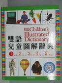 【書寶二手書T2/語言學習_PCE】雙語兒童圖解辭典(1)
