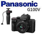 名揚數位 PANASONIC G100V + 12-32mm + 把手 VLOG 松下原廠公司貨 保固三年 G100 (分12/24期0利率)