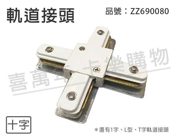 軌道 十字 白色 軌道接頭_ZZ690080