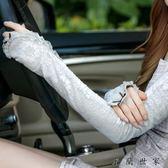 防曬手套女擋紫外線薄款冰蕾絲防曬袖