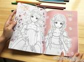 繪畫本女孩填色塗鴉畫畫書美少女塗色本3-6-10歲兒童芭比小公主繪畫冊 【傑克型男館】