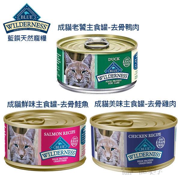 [寵樂子]《Blue Buffalo 藍饌》WILDERNESS無穀極野-貓主食罐系列 3oz / 貓罐頭