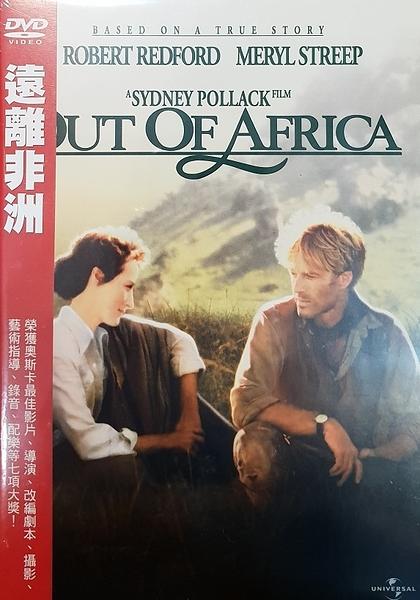 【停看聽音響唱片】【DVD】 遠離非洲