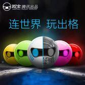 騰訊微寶智慧球型機器人編程藍芽遙控電動兒童玩具男孩子女孩禮物 igo  露露日記