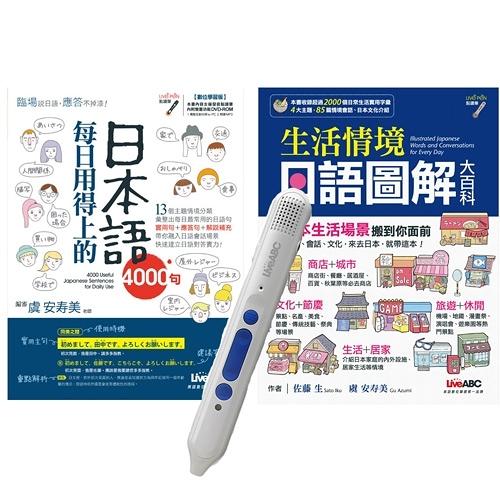 生活日語必勝系列套書(全2書)+ LiveABC智慧點讀筆16G( Type-C充電版)