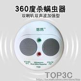 超大功率除螨儀家用超聲波除螨儀無線殺螨蟲器床上祛防塵螨蟲過敏「Top3c」