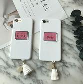 [24hr-現貨快出] 潮流 美少女 仙女 蘋果 手機殼 iPhone7 iPhone6 plus i6s i7 磨砂 硬殼 流蘇 掛飾