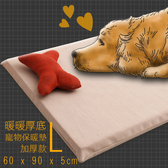 暖暖厚底寵物保暖墊 加厚款(咖啡-大) 寵物床 表布可拆洗《Embrace英柏絲》