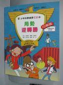 【書寶二手書T9/少年童書_QJL】少年科學偵探CSI29-局勢逆轉勝_高喜貞