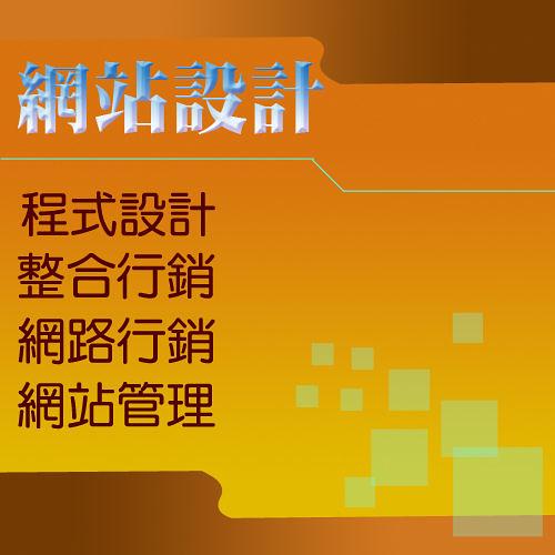網站架設 網頁設計套版光碟 網站架設光碟