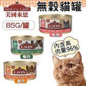 *KING WANG*【單罐】美國來恩My Little Wolf & Lion《高肉量96%無穀貓罐》85g 貓罐頭 三款任選