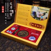 文房四寶精品套裝高檔成人學生初學書法筆墨紙硯一套高級禮盒送禮 js5984『科炫3C』