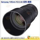 Samyang 135mm F2.0 AE 長焦 鏡頭 Nikon 公司貨 F2.0光圈 鋁合金 手動對焦 平滑聚焦環 拍攝 人像