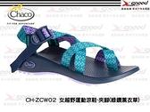 【速捷戶外】 Chaco 美國專業戶外運動涼鞋 女 CH-ZCW02 -夾腳(綠鑽薰衣草)