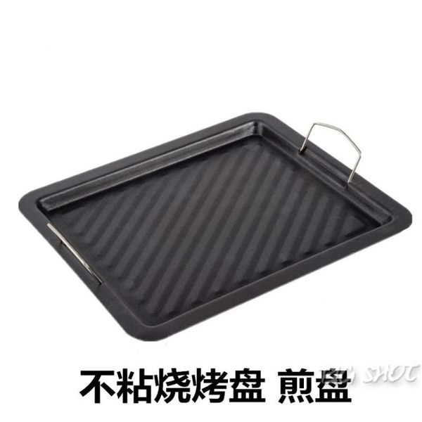 烤盤加厚燒烤盤家用不粘煎盤戶外木炭韓式烤盤燒烤爐配件工具大烤肉盤【大咖玩家】T1