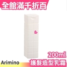 日本 Arimino 愛心護髮造型乳霜200ml PEACE 魔術方塊 超人氣品牌設計師指定 交換禮物【小福部屋】