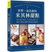 世界一流名廚的米其林甜點(獨創配方+拆解步驟.完美重現45款頂尖職人的甜蜜好滋味