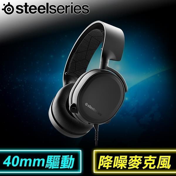 【南紡購物中心】SteelSeries 賽睿 Arctis 3 電競耳麥《黑》2019版