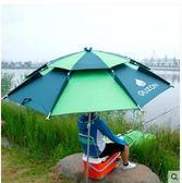(低價衝量)釣魚傘2.2米萬向防雨戶外釣魚傘折疊遮陽防曬折疊垂釣傘漁具用品XW