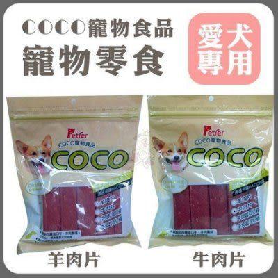 *KING WANG*寵物食品《COCO牛肉片》450g