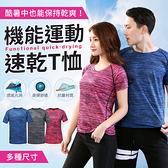 《吸濕排汗!快乾面料》 機能速乾T恤 運動上衣 短袖T恤 上衣短袖 瑜珈服 運動衣 運動服