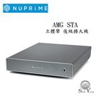 限時優惠 NuPrime AMG STA 立體聲後級擴大機【公司貨保固+免運】