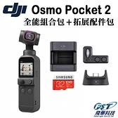 【南紡購物中心】【DJI】OSMO POCKET 2 全能組合包+Pocket 拓展配件包(飛隼公司貨)