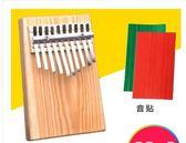 聖誕節 預熱10音卡林巴拇指琴17音手指鋼琴初學入門便攜式kalimba手指琴