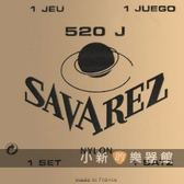 【缺貨】SAVAREZ 520J(超高張力)古典弦【法國製/520-J/520 J】