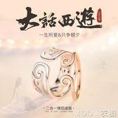 戒指 s925銀戒指女日韓簡約開口對戒情侶指環飾品送女友節日禮物 moon衣櫥