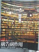 【書寶二手書T1/行銷_QXD】廣告副作用_李欣頻