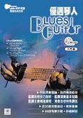 優遇琴人 附CD 吉他教學-小叮噹的店 088264