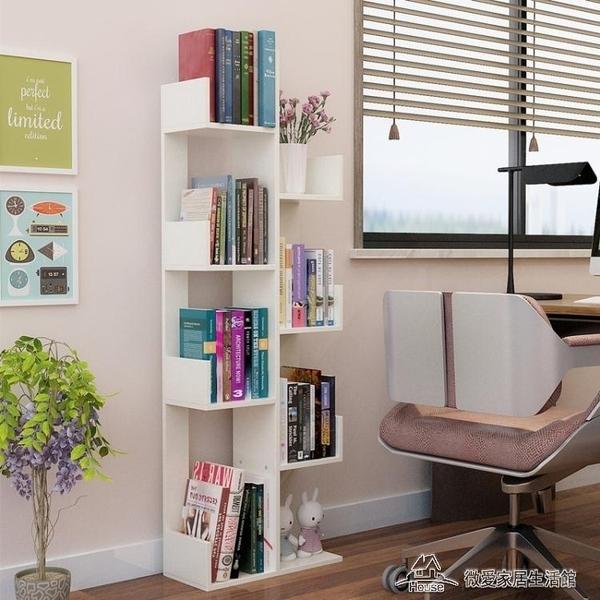 書架簡易樹形書架落地學生置物架兒童實木組合收納小書櫃簡約【快速出貨】